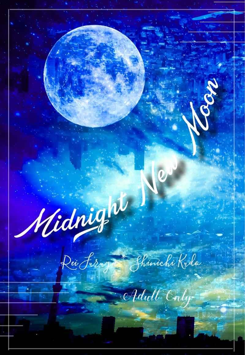 朔の月-Midnight New Moonー