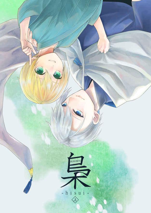 梟-hisui-