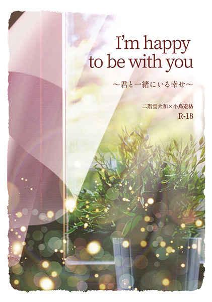I'm happy to be with you~君と一緒にいる幸せ~ [たかなわ~るど(高輪みずか)] アイドリッシュセブン