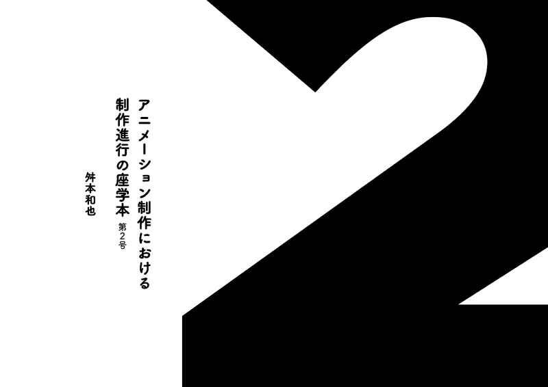 アニメーション制作における制作進行の座学本 第2号~アニメの制作工程と絵コンテ・シナリオの読み方 [OGIKUBO 100W(舛本和也)] ハウツー・解説