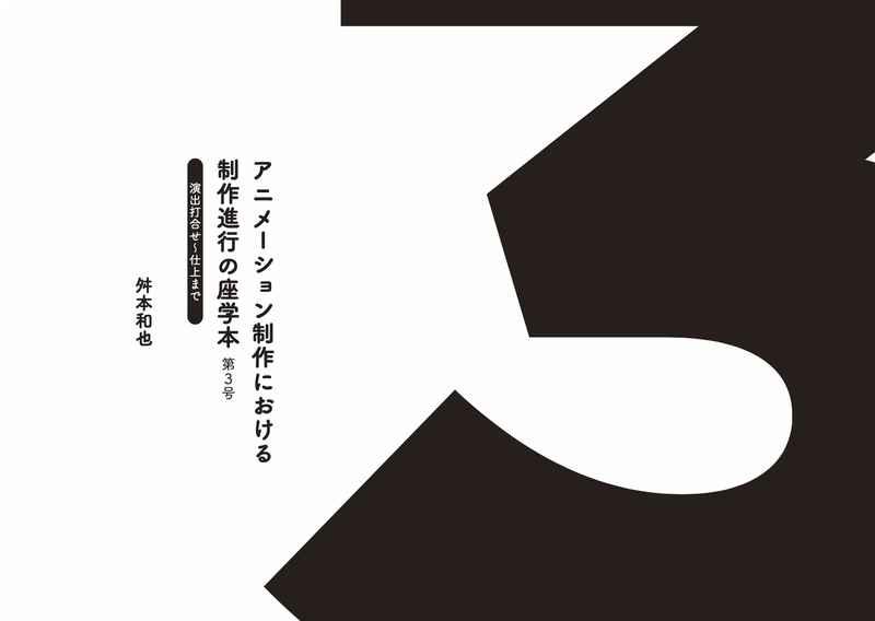 アニメーション制作における制作進行の座学本 第3号~演出打ち合わせから仕上まで [OGIKUBO 100W(舛本和也)] ハウツー・解説