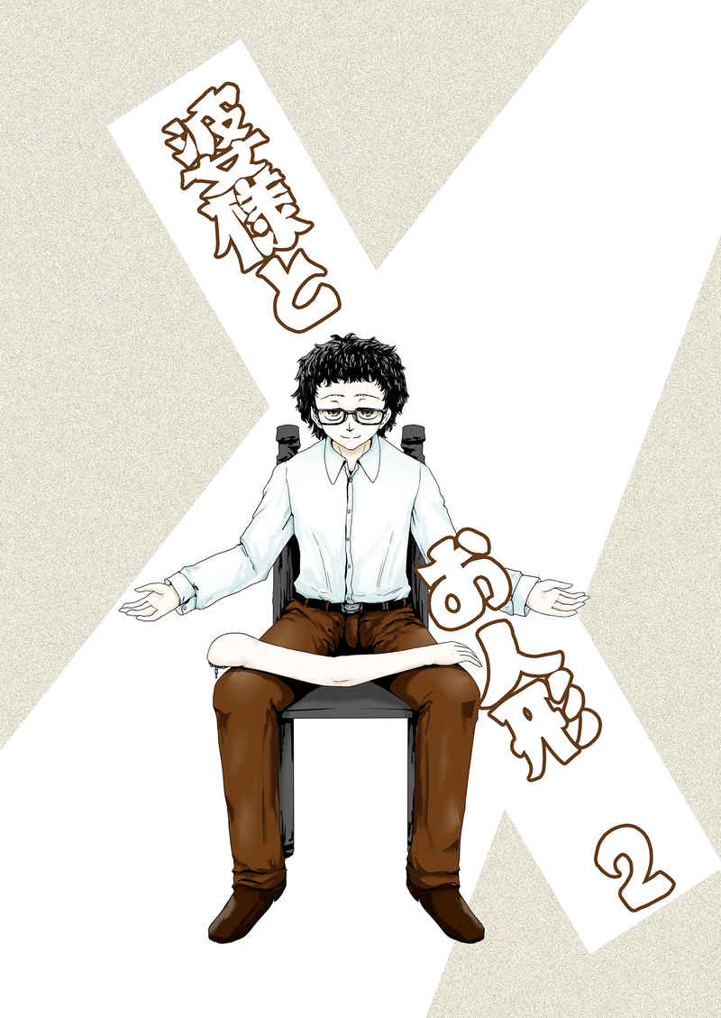 婆様とお人形2 [ババソイヤー(佐藤横丁)] オリジナル