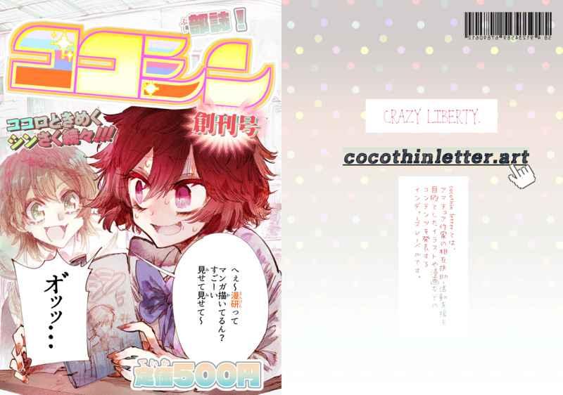 部誌!ココシン 創刊号 [cocothin letter(コーンフレーcu)] オリジナル