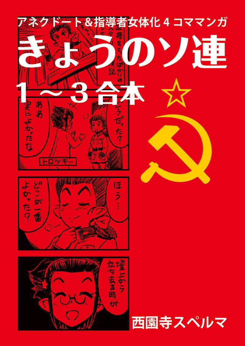 きょうのソ連 1~3合本