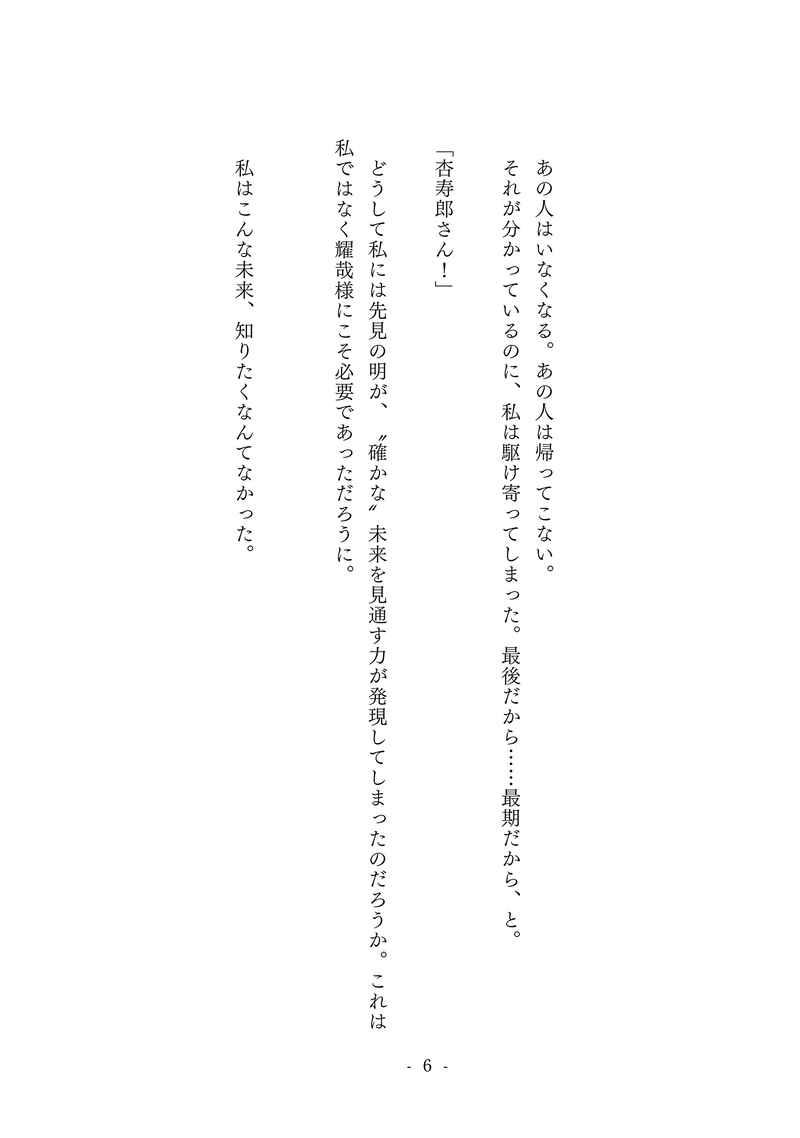 小説 鬼 滅 の 刃 夢