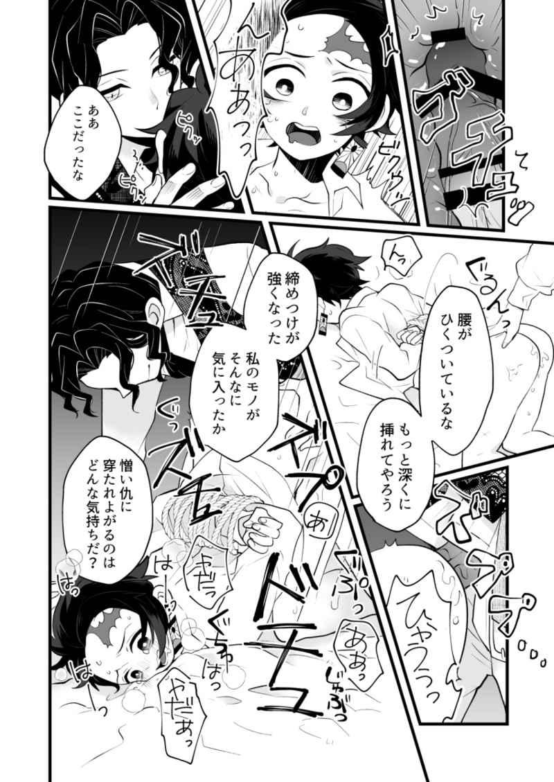 滅 の 刃 鬼 Bl 漫画