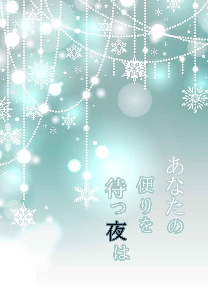 あなたの便りを待つ夜は [Scope(きさ)] Fate/Grand Order