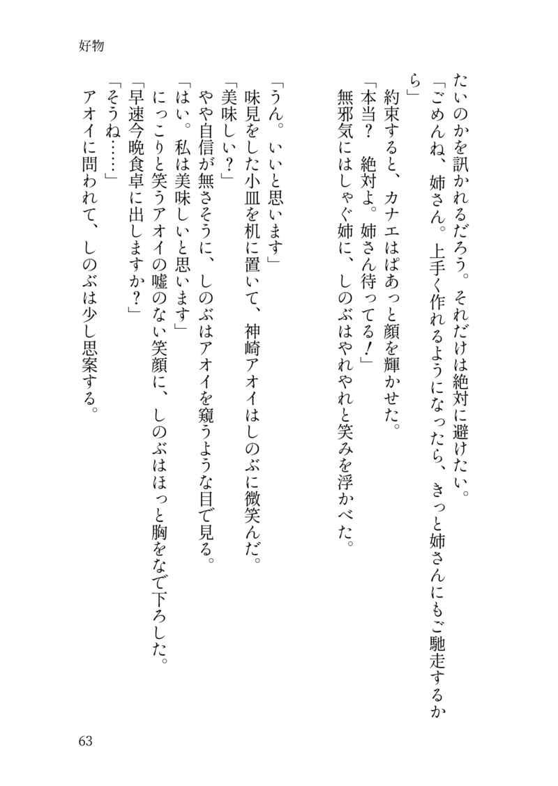 滅 刃 鬼 小説 の pixiv 『鬼滅の刃公式小説版』しあわせの花のあらすじと挿絵まとめ