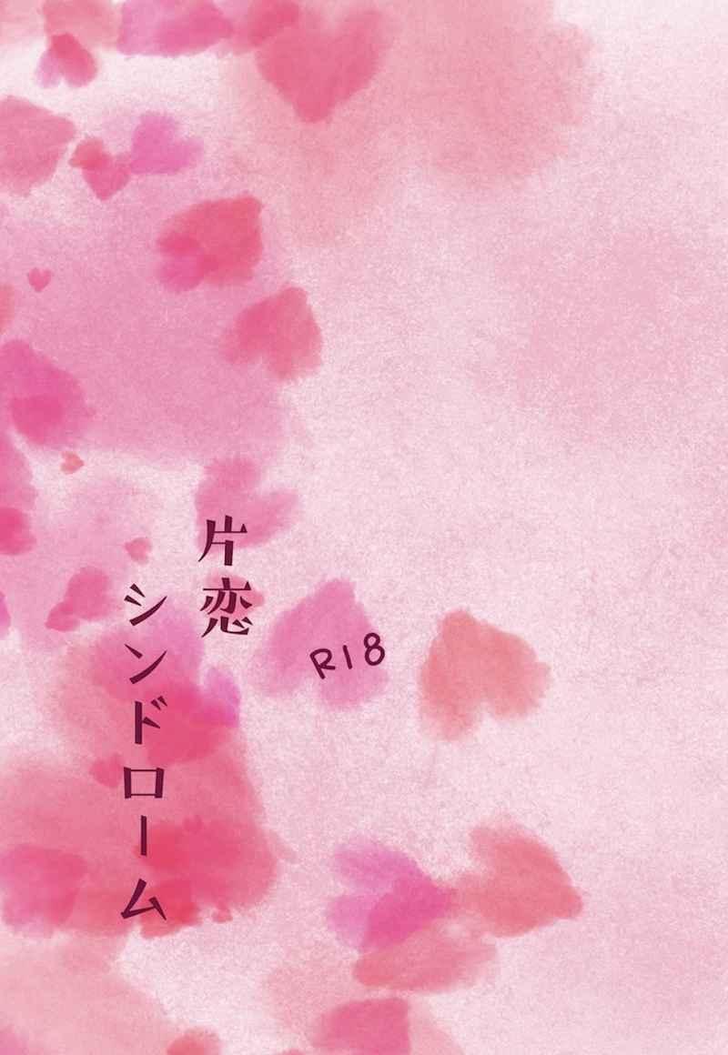 片恋シンドローム [雨ノ月(雨月)] K