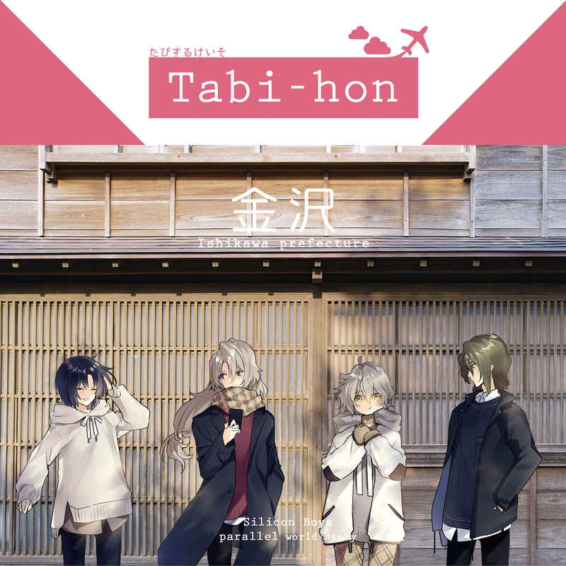 Tabi-hon(金沢) [ロイテン(悠まひこ)] 蒼穹のファフナー