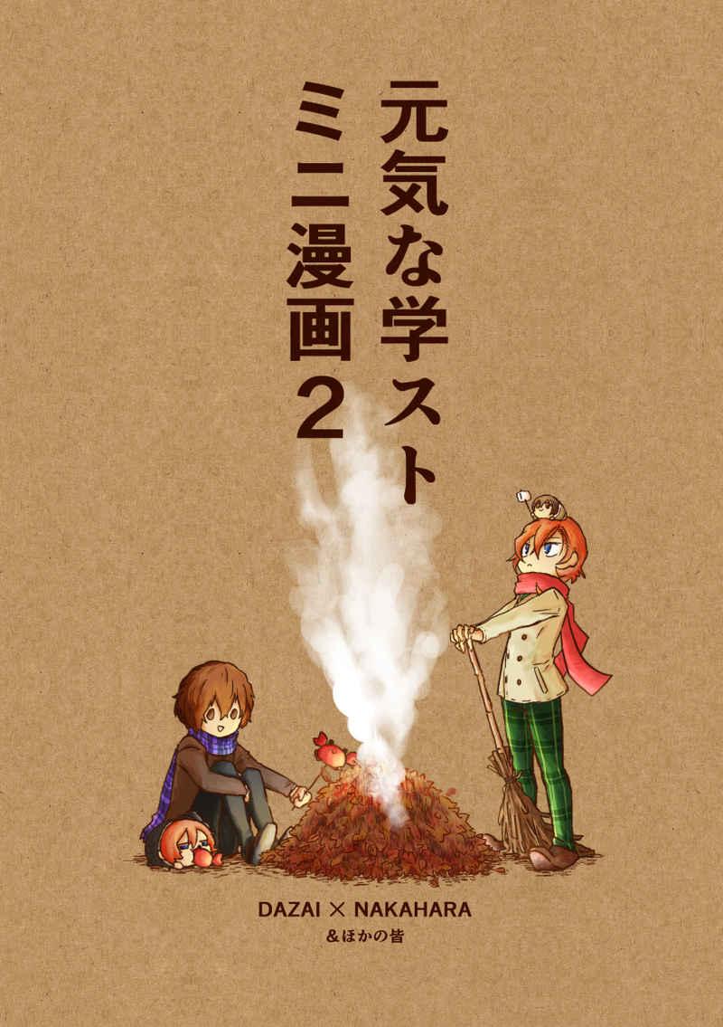 元気な学ストミニ漫画2 [海老とアルパカ(リマ)] 文豪ストレイドッグス