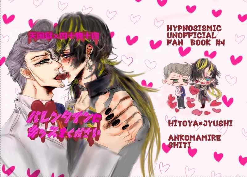 バレンタインにキッスをください [あんこまみれ(シチ)] ヒプノシスマイク
