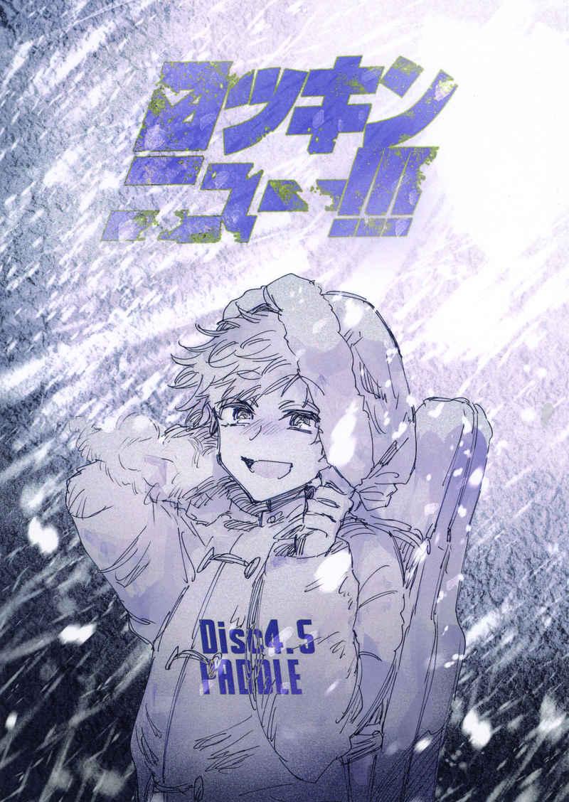 ロッキンニュー!!!Disc.4.5 PADDLE [arigatuo(コーンフレーcu)] オリジナル
