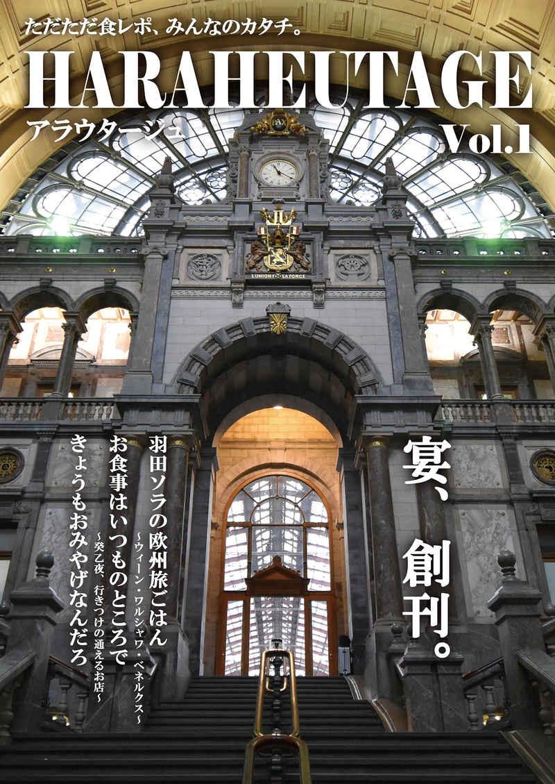 HARAHEUTAGE Vol.1 [AxiaBridge(羽田ソラ)] 料理・レシピ