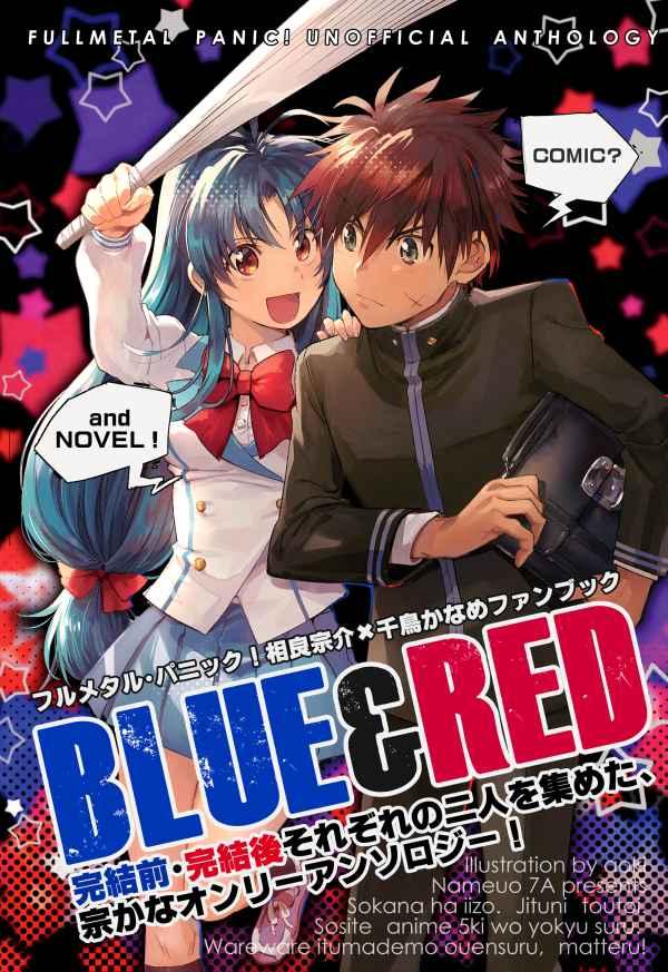 宗かなアンソロジーBlue&Red [なめウオ7A(なめこ)] フルメタルパニック