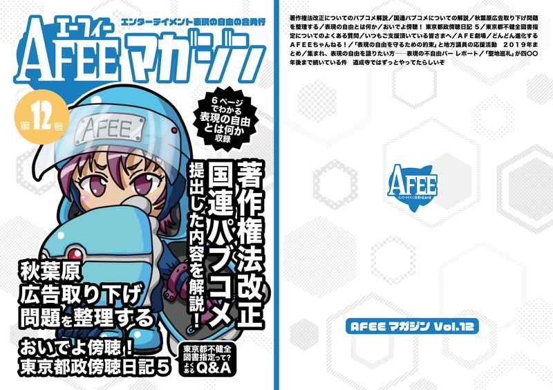 AFEEマガジン 第12号 [AFEE エンターテイメント表現の自由の会(坂井崇俊)] 評論・研究