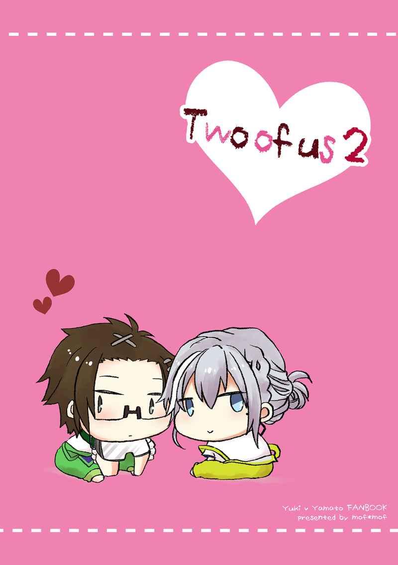 Two of us 2 [mof*mof(椋麻)] アイドリッシュセブン
