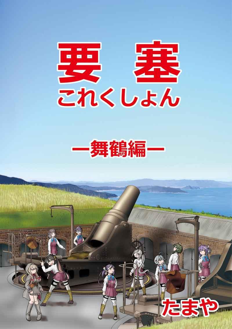 要塞これくしょん -舞鶴編- [たまや(たまや)] 歴史