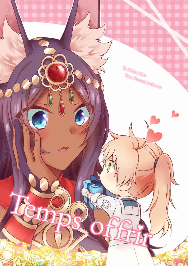 Temps offrir [そうさくみるくしょっぷ(桜月つばさ)] Fate/Grand Order