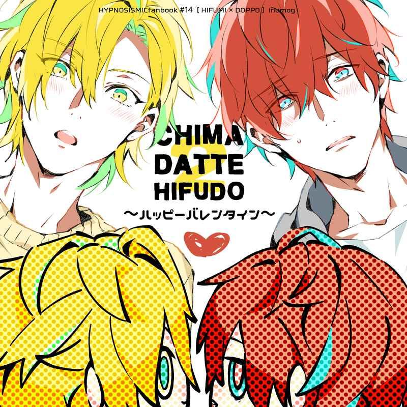 CHIMA DATTE HIFUDO2~ハッピーバレンタイン~ [inumog(ふじの)] ヒプノシスマイク