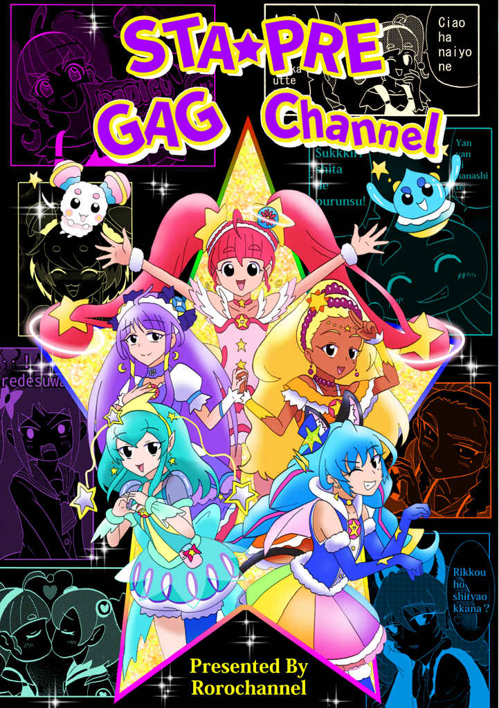 STA☆PRE GAG Channel