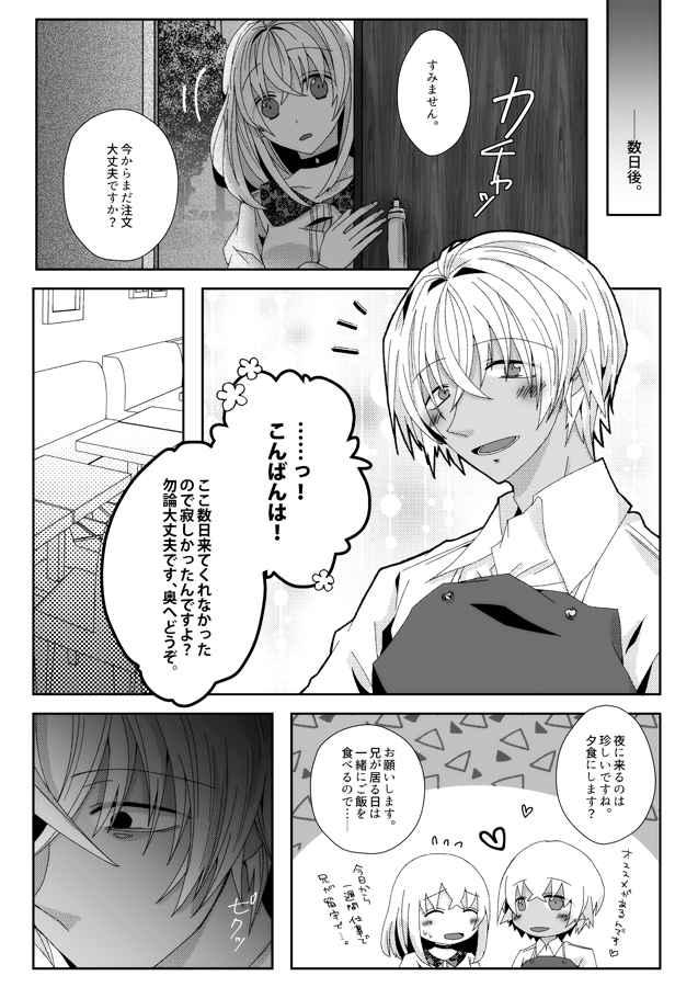 オメガ バース 夢 小説