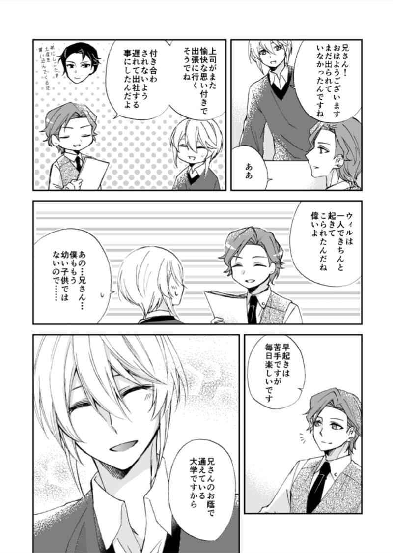 の アーティ 夢 小説 憂国 モリ