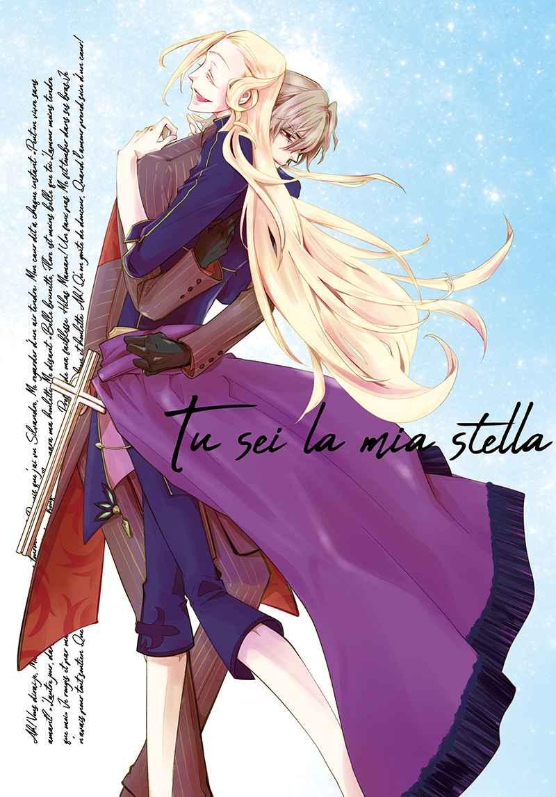 Tu sei la mia stella [Os lacrimale(〆)] Fate/Grand Order