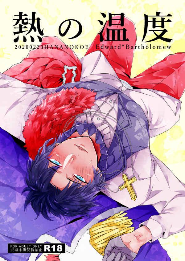 熱の温度 [はなのこえ(しおり)] Fate/Grand Order