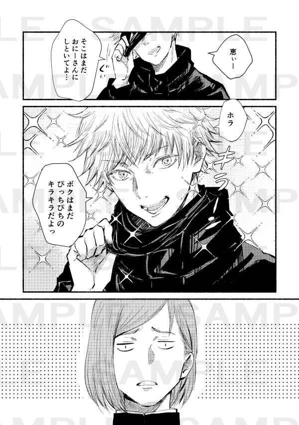 小説 夢 骨 乙 廻 戦 呪術
