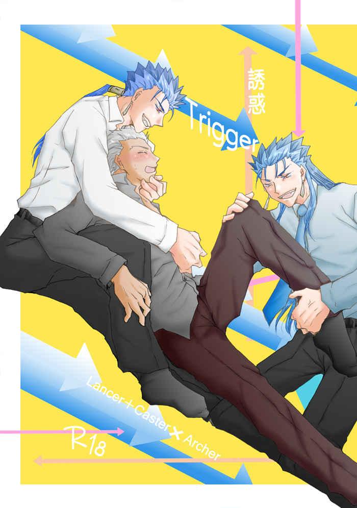 誘惑Trigger [微笑ライアー(茶柱 立子)] Fate/Grand Order