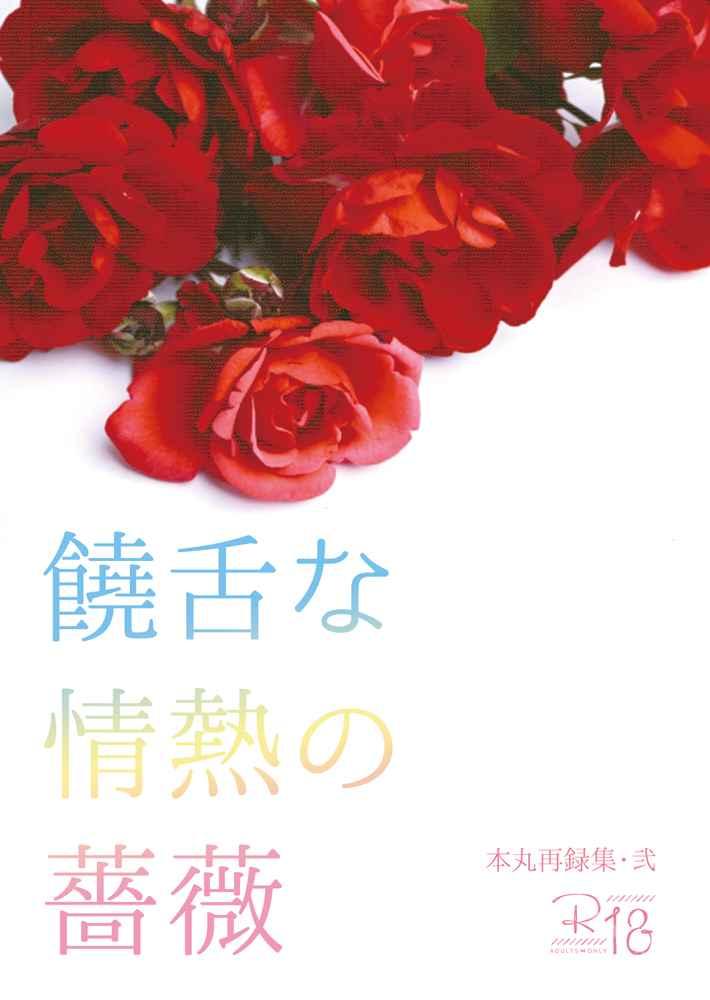 饒舌な情熱の薔薇 [ZeeeeeR(ぢる)] 刀剣乱舞