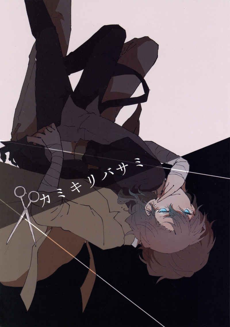 カミキリバサミ [あじのり(ふーま)] 文豪ストレイドッグス