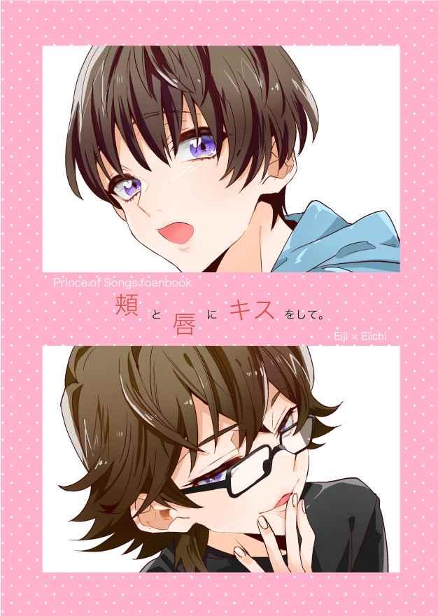 頬と唇にキスをして。 [juny.(juny)] うたの☆プリンスさまっ♪