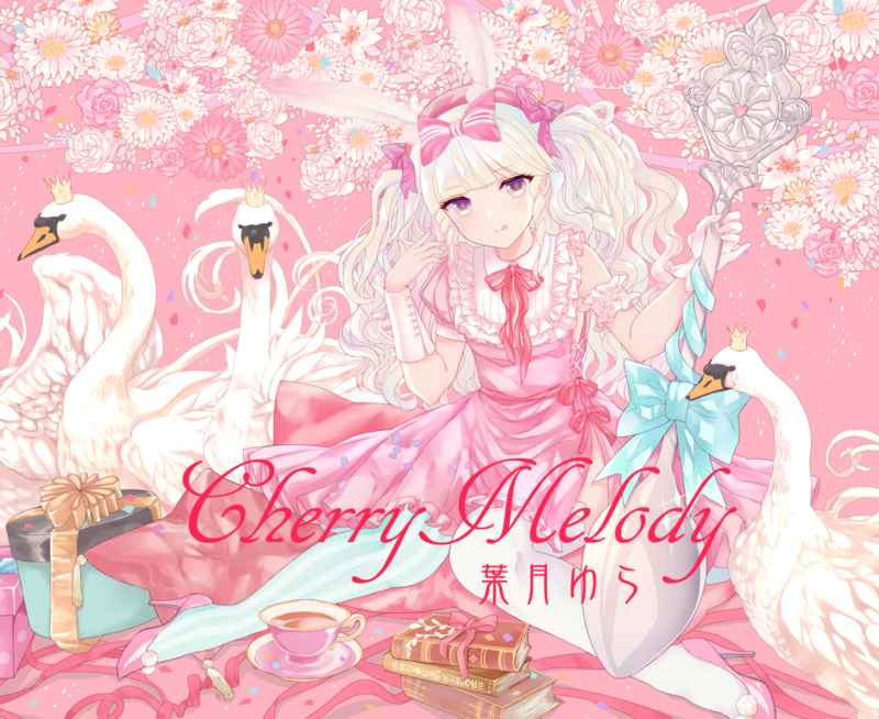 Cherry Melody [葉月ゆら(Drop)] オリジナル