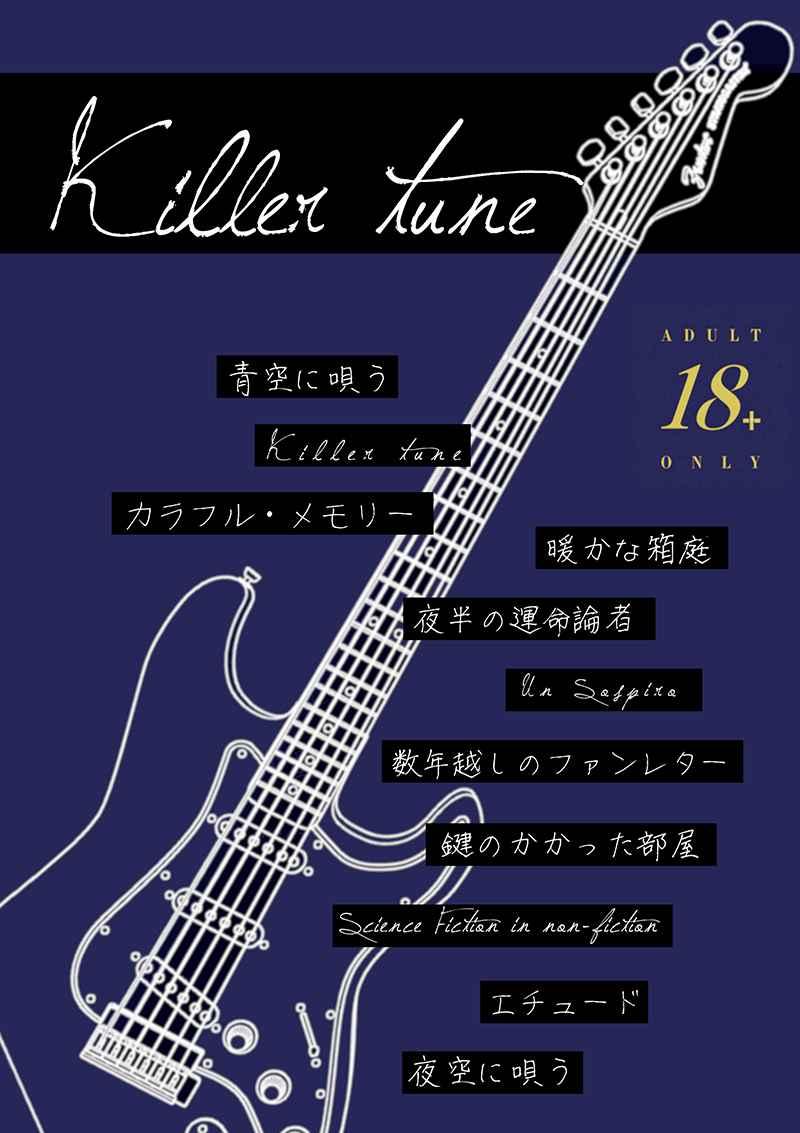 Killer tune [壊れもの(陶乃皿)] アイドリッシュセブン