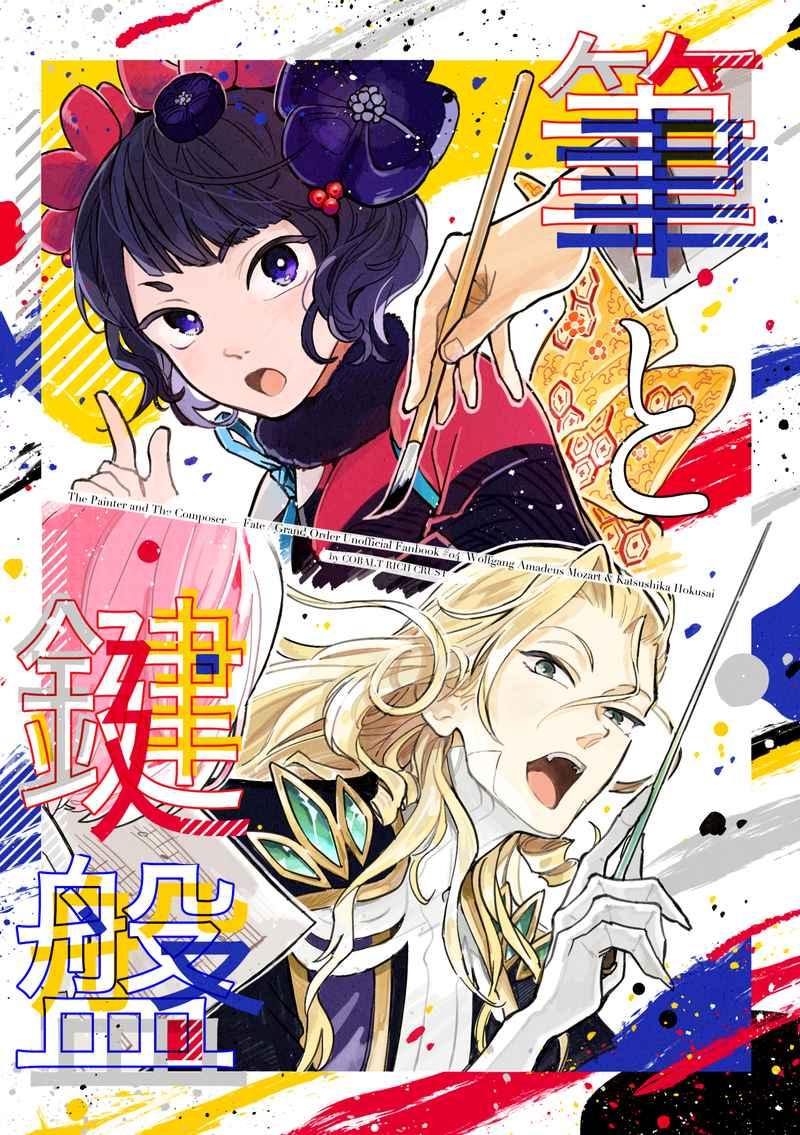 筆と鍵盤 [コバルト・リッチ・クラスト(鉄島)] Fate/Grand Order