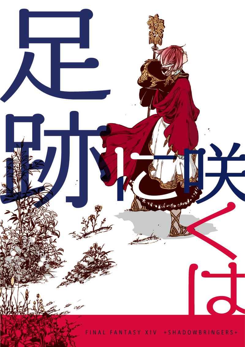 足跡に咲くは [えんぴつ雑画(ミエノサオリ)] ファイナルファンタジー