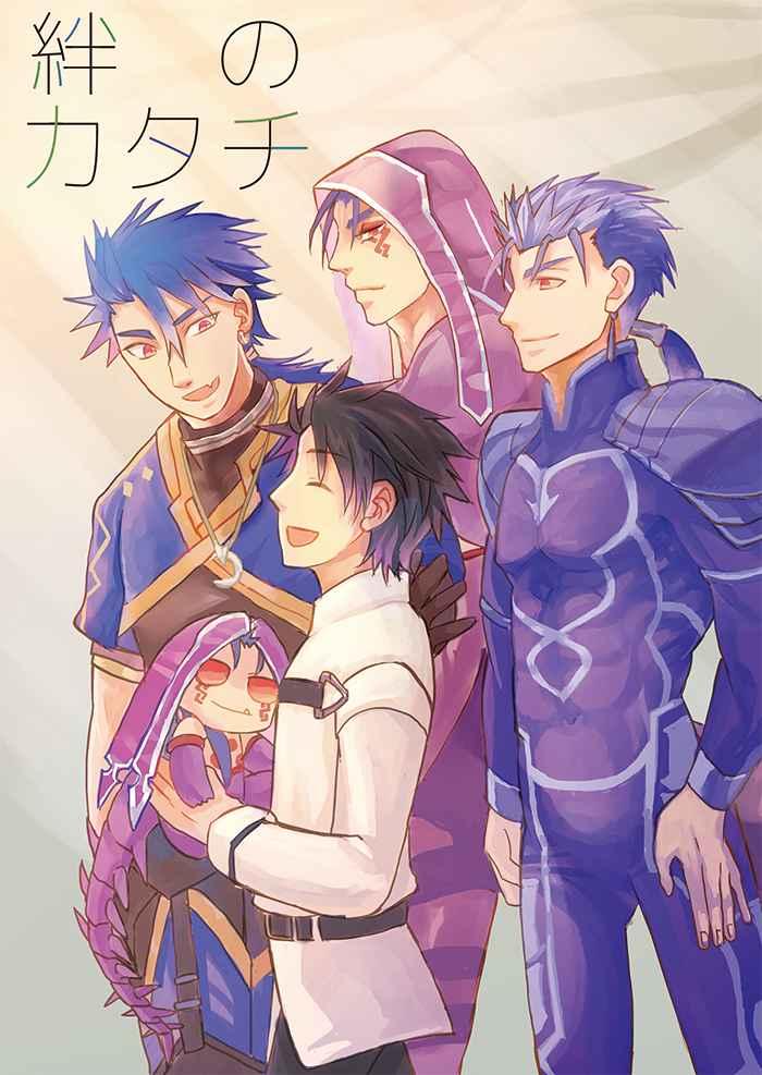 絆のカタチ [ウーヴ(XX)] Fate/Grand Order