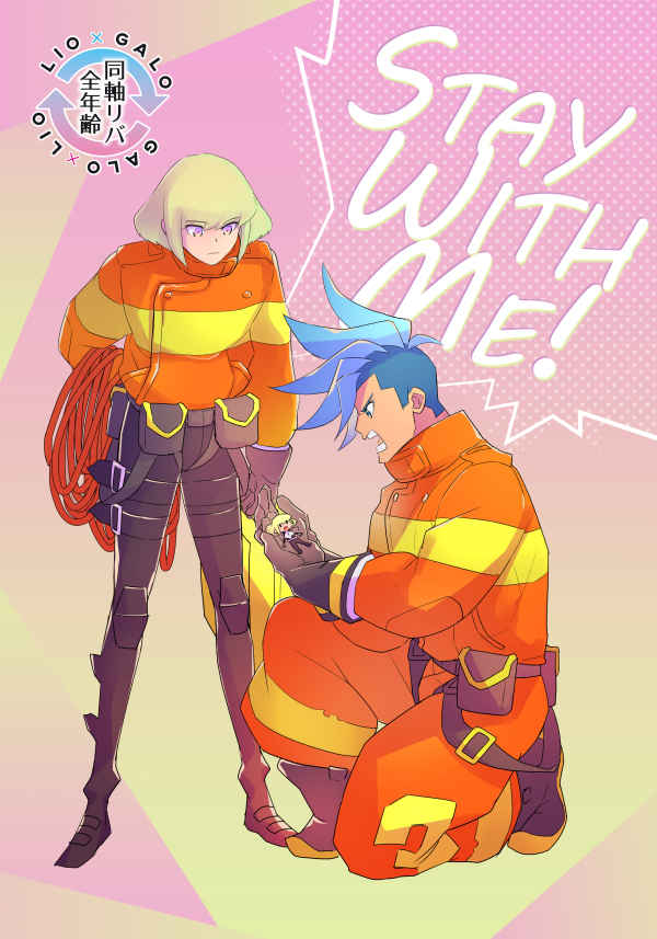 STAY WITH ME!