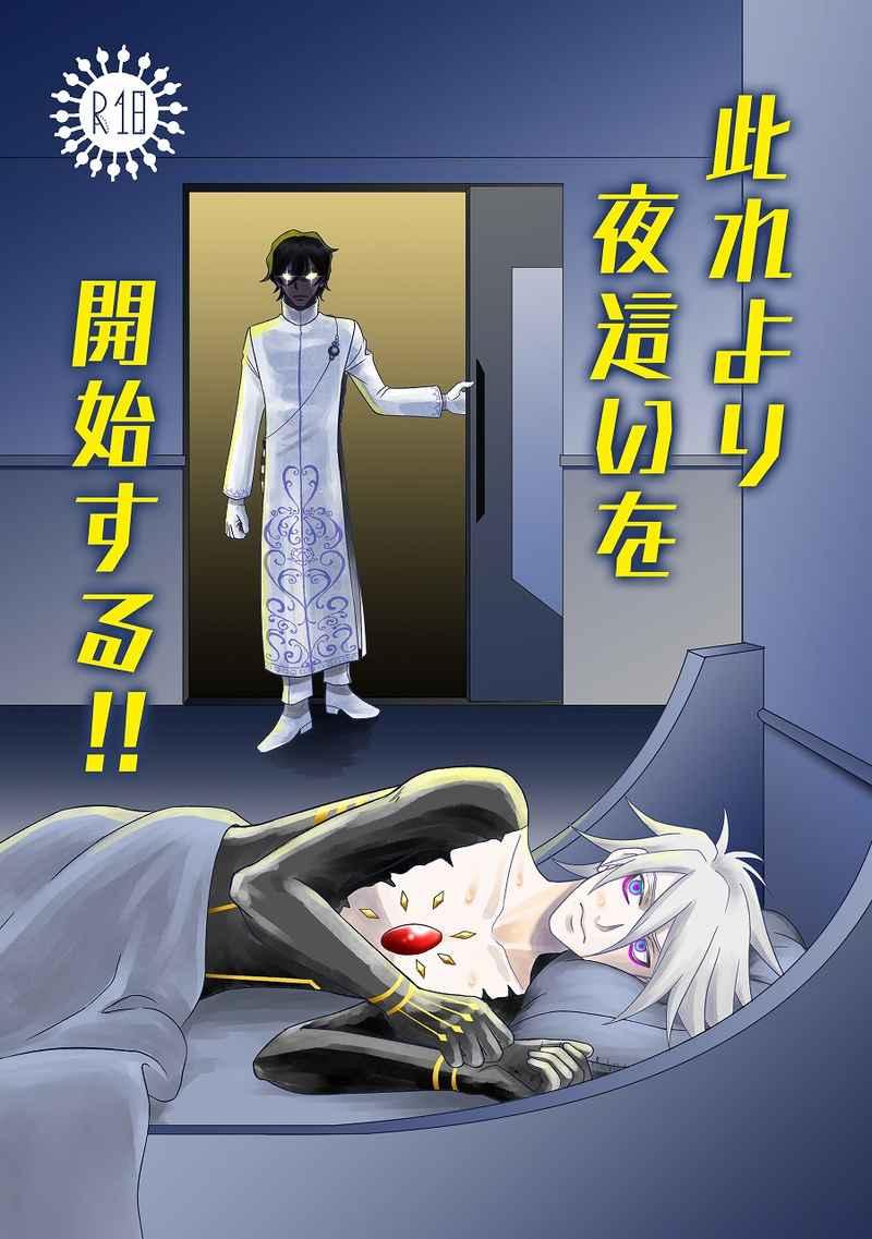 此れより夜○いを開始する!! [女人禁制(ナミキミチ)] Fate/Grand Order