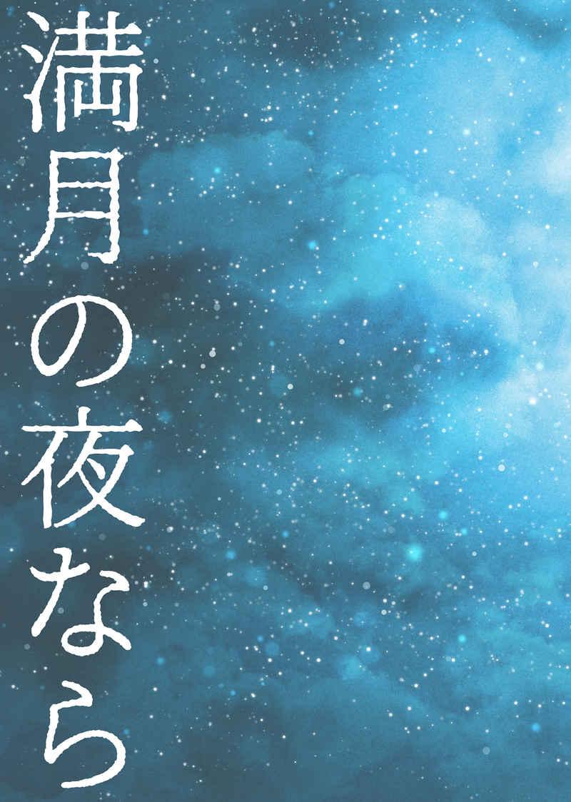 満月の夜なら [THIS IZ(山田サン)] 刀剣乱舞