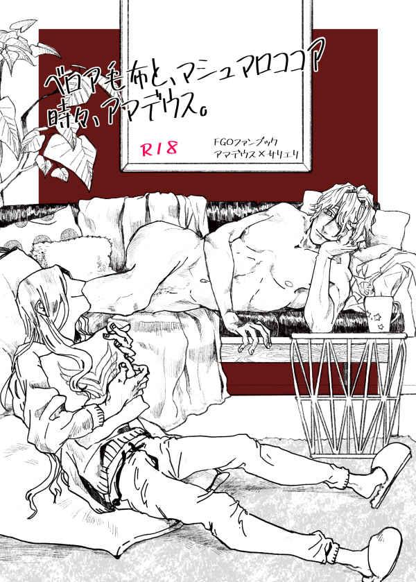 ベロア毛布とマシュマロココア時々、アマデウス。 [ルクスコエリ(くろう)] Fate/Grand Order