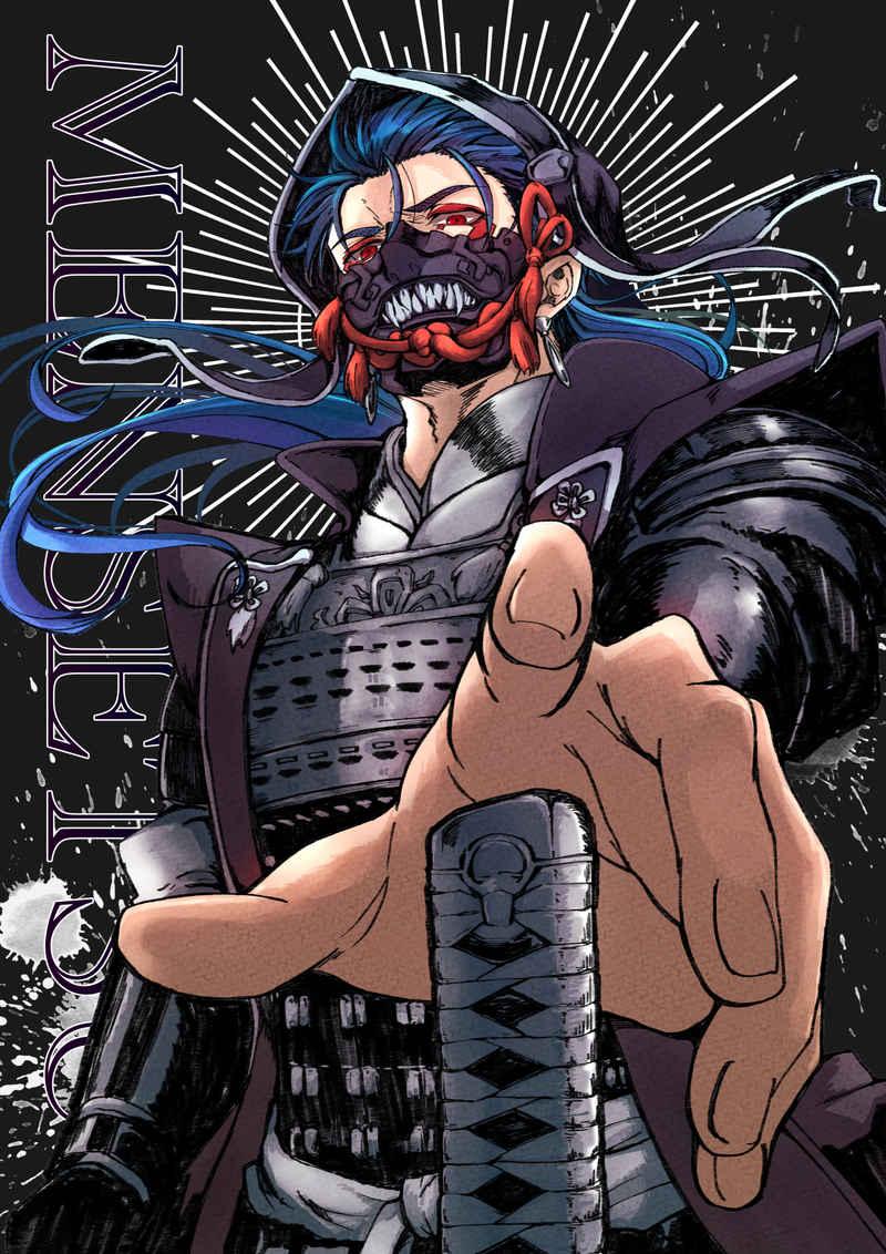MENSETSU [☆もけもけ☆(ぬん殿)] Fate/Grand Order