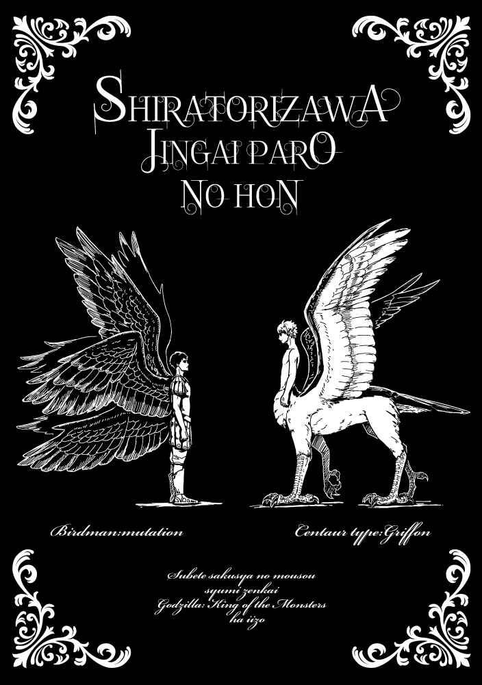 SHIRATORIZAWA JINGAIPARO NO HON [ハヤニエ会場(モズ丸)] ハイキュー!!