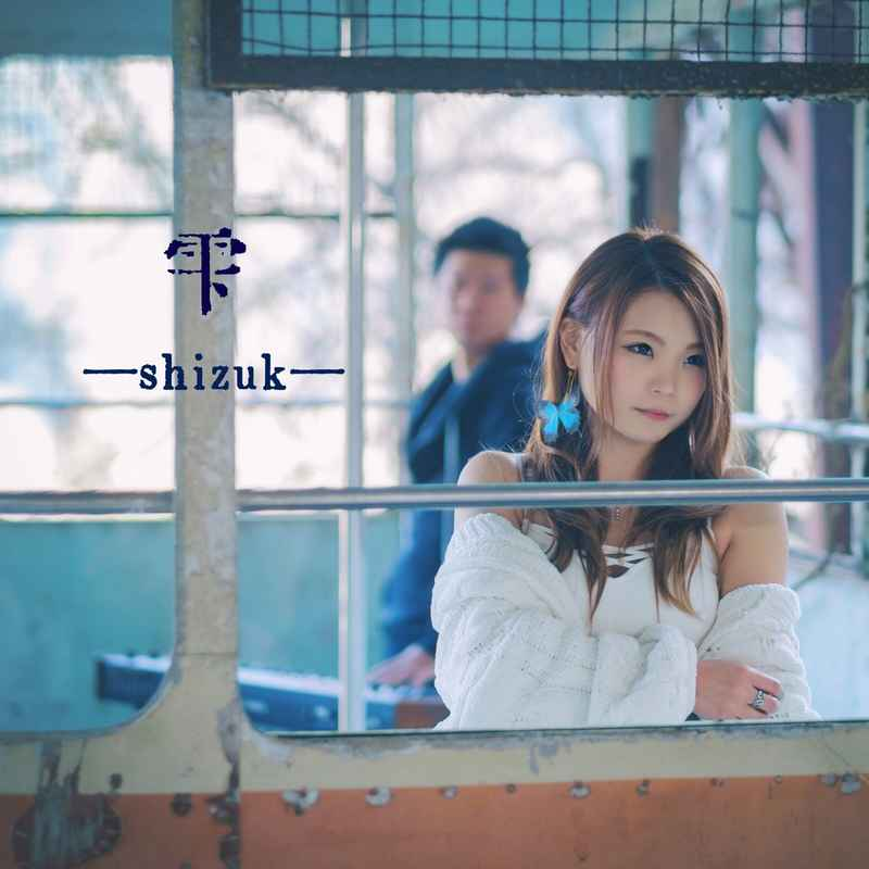 雫-shizuk-