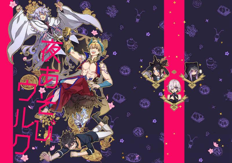 夜遊びウルク [A5(NA2)] Fate/Grand Order