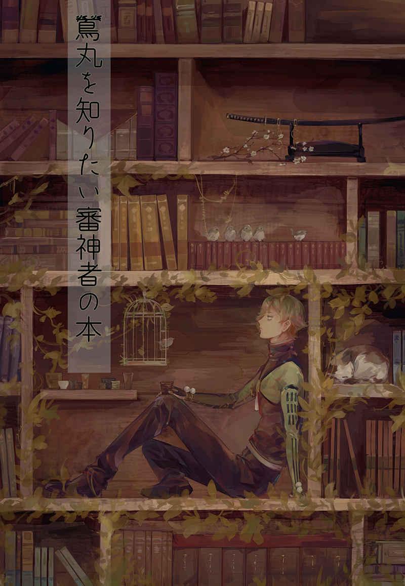 鶯丸を知りたい審神者の本 [呉蚕(saba)] 刀剣乱舞