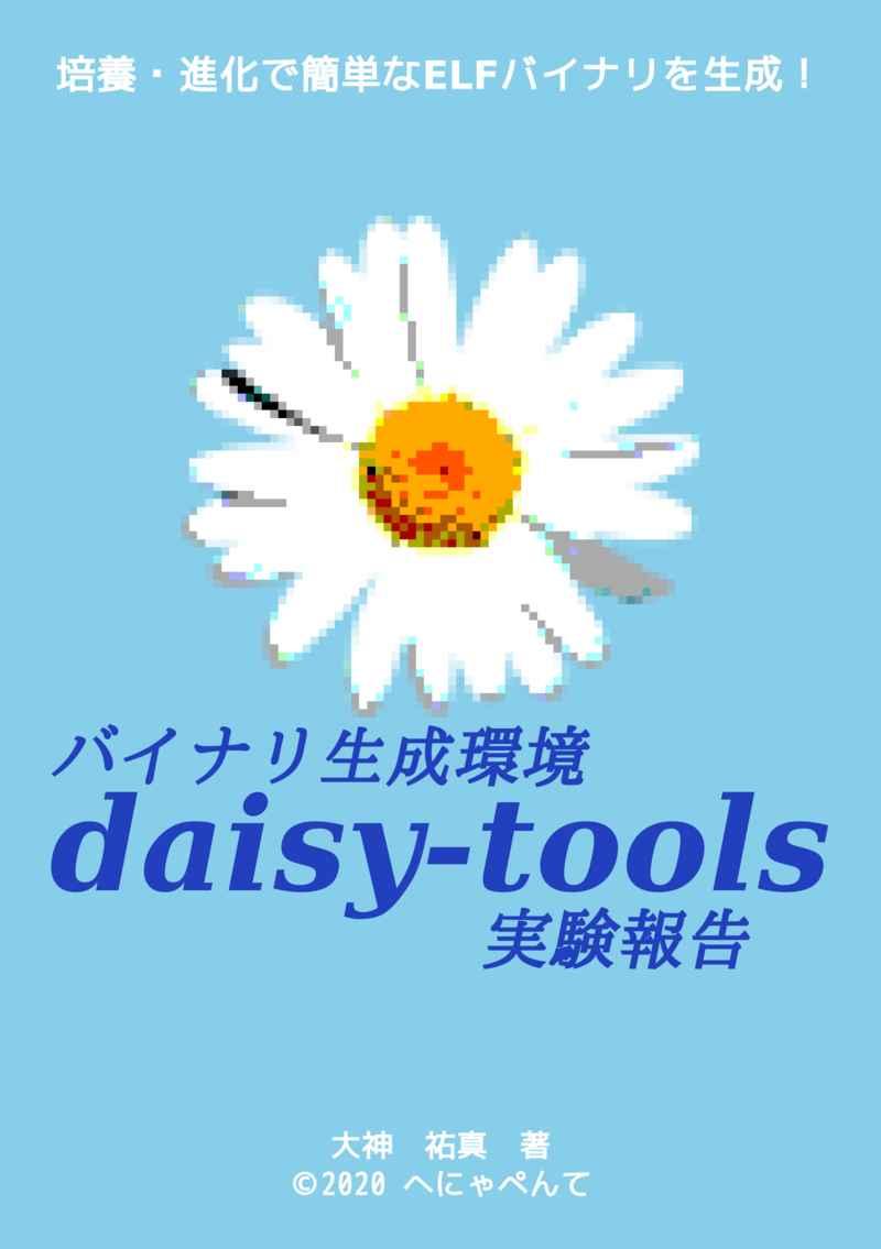 バイナリ生成環境「daisy-tools」実験報告 [へにゃぺんて(大神祐真)] 技術書