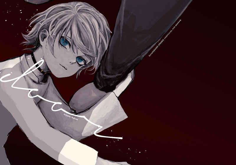 door [mms(仲原)] Fate/Grand Order